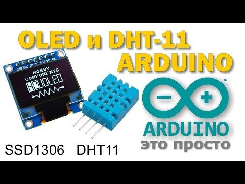 Отображение на OLED SSD1306 с датчика DHT11