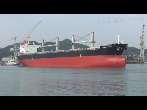 Bulk Carrier「ROSE BALSAM」