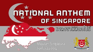"National Anthem of Singapore - เพลงชาติสิงคโปร์ ""Majulah Singapura"""