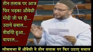 लोकसभा में औवेसी ने तीन तलाक पर फिर उठाए सवाल | Asaduddin Owaisi Lok Sabha speech