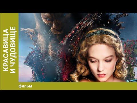 Красавица и чудовище полнометражный мультфильм смотреть онлайн