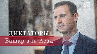 Башар аль-Асад, Диктаторы