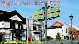 函館ガイド、来たくなったら自分で探そう168 赤レンガ以外のベイエリア