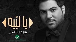 Waleed Al Shami ... Ya Labeh - With Lyrics | وليد الشامي ... يا لبيه - بالكلمات