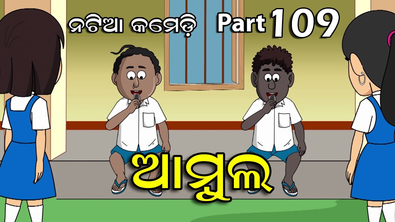 Natia Comedy part 109 || Ambula