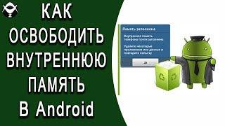 Как освободить внутреннюю память Android для обновления приложений? Root права нужны!