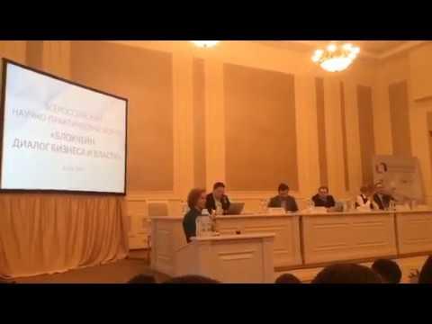 PLC Group выступление основателей PlatinCoin на конференции Blockchain в Москве