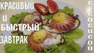 красивый завтрак для любимой, рецепт яичницы ромашка