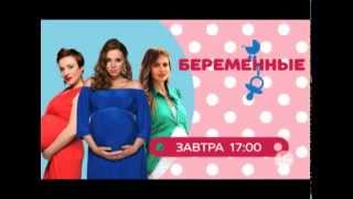 Беременные: роды в эфире «Домашнего»