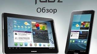 Видеообзор планшетного ПК Samsung Galaxy Tab 2 10.1