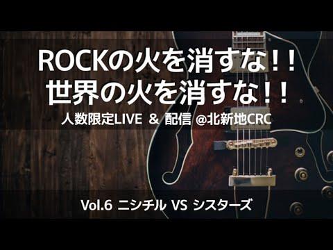ROCKの火を消すな!! Vol.6 ニシチル VS シスターズ