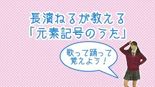 欅坂46 長濱ねる 『元素記号のうた』