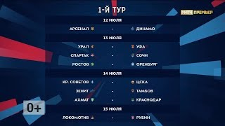 Российская премьер-лига. Обзор 1-го тура...
