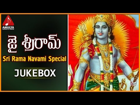 Jai Sri Ram Popular Devotional Songs | Telugu Devotional Songs Jukebox | Amulya Audios And Videos