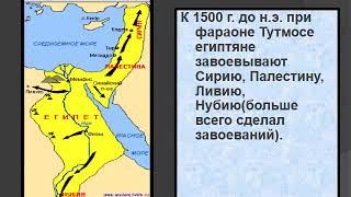 I чтв  История 7  АКР №1  Военные походы фараонов