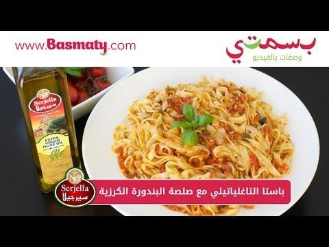 باستا التاغلياتيلي مع صلصة البندورة الكرزية - Pasta with Cherry Tomato Sauce