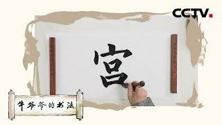 """不知天上宫阙,今夕是何年——唱儿歌学写""""宫""""《牛爷爷的书法》  CCTV少儿"""