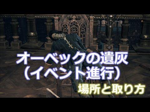 ダクソ 3 npc イベント