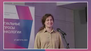 Новое в лечении метастатической увеальной меланомы - Назарова В.В.