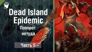 Let's play ����������� ���� Dead Island Epidemic Beta 5, ������� ������