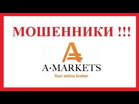АМаркетс отзыв о рабском договоре между трейдером и мошенниками AMarkets