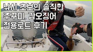 [장비리뷰]낚시 초보의 솔직한 주꾸미, 갑오징어 전용로…