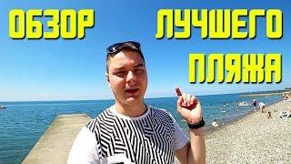 ЛУЧШИЙ ПЛЯЖ в Сочи! // Куда мы ходим купаться на МОРЕ // Пляж санатория ДАГОМЫС