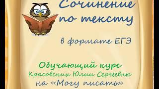 видео Сочинение по тексту В. Шукшина: Век живи - век учись