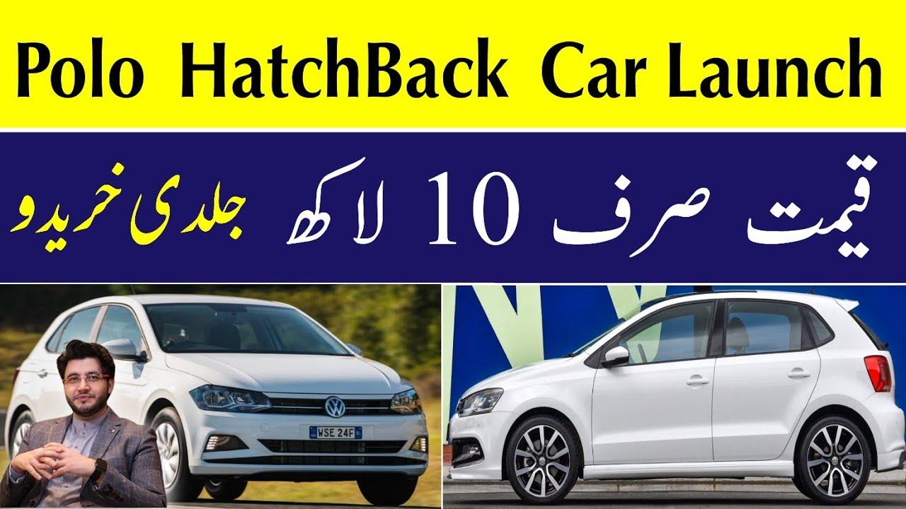 Volkswagen Polo Small Hatchback Car Launch In Pakistan   Detail By Waleed Abbas   KHATTAK MOTORS