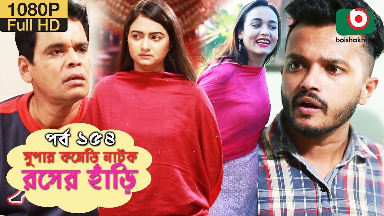 সুপার কমেডি নাটক - রসের হাঁড়ি | Bangla New Natok Rosher Hari EP 154 | Allen Shuvro & Nazira Mou