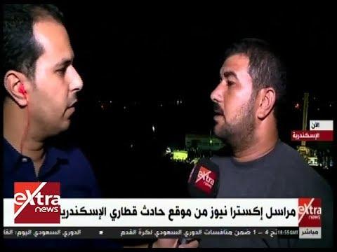 الآن | رواية شهود عيان على حادث تصادم قطاري الإسكندرية