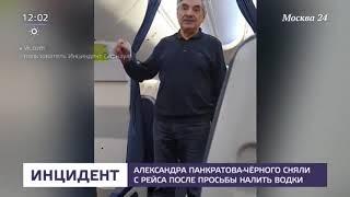 Смотреть видео Панкратова Черного сняли с рейса Барнаул — Москва   Новости онлайн
