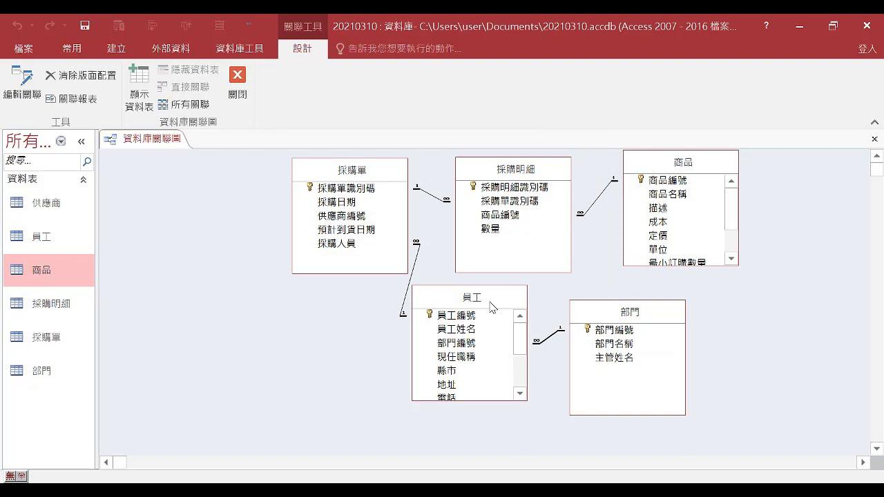 Access建置與進銷存設計教學 資料表設計及關聯2