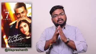Kaatru Veliyidai review by Prashanth