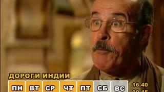 "Смотрите на телеканале СТВ телесериал - ""ДОРОГИ ИНДИИ"""