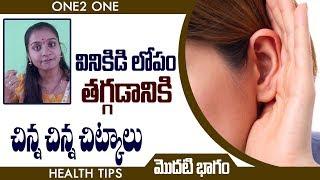 వినికిడి లోపం తగ్గడానికి చిన్న చిట్కాలు   Part 1   Health Tips   Telugu Tips   One2 One