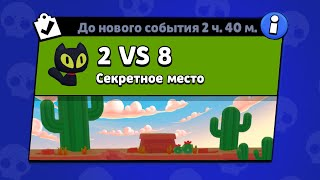 "НОВЫЙ РЕЖИМ ""2 VS 8"" BRAWL STARS 