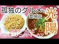 #孤独のグルメ【聖地巡礼】台湾ラーメン光陽で井之頭五郎と同じもの食べてきた!