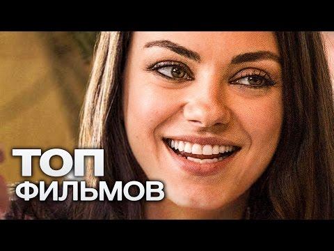 ТОП-5 ЛУЧШИХ КОМЕДИЙ (2017)