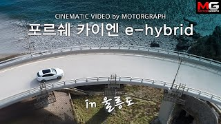 포르쉐 카이엔 in 울릉도...CINEMATIC VIDEO by MOTORGRAPH