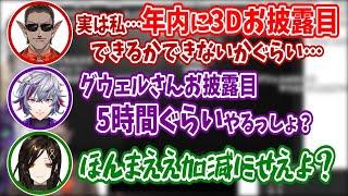 期待が高まるグウェル3D【夜王国/不破湊/白雪巴/にじさんじ/切り抜き】
