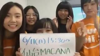 つりビット 仙台公演 なつツイートの告知動画 170607.