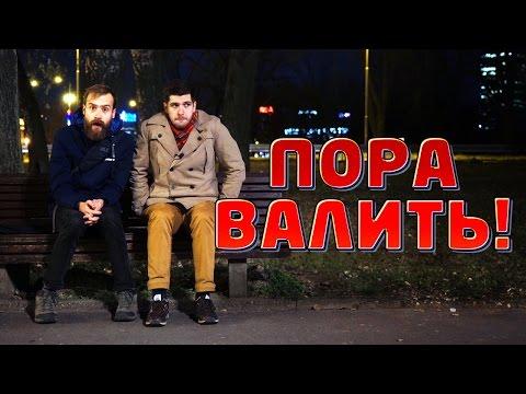 Пора Валить в Белград!
