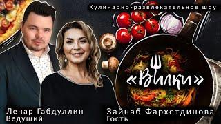 Зайнаб Фархетдинова | ВИЛКИ ШОУ | Народная артистка РТ. Кулинарное шоу. Развлекательное шоу.