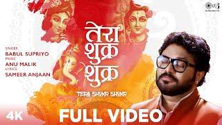 Tera Shukr Shukr | Babul Supriyo | Anu Malik | Sameer Anjaan | New Divine Spiritual Song
