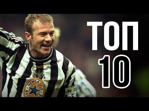Goals of Legends   Лучшие голы Алана Ширера за «Ньюкасл Юнайтед»