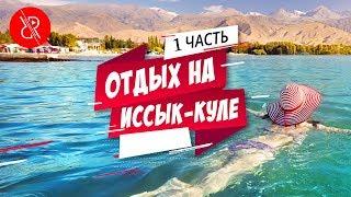 Иссык Куль 2019. Чолпон Ата. Дикий пляж. Зрелища!