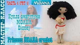 "Кукла принцесса Disney ""Моана"" крючком. Урок 65. Часть 4. Мастер класс"