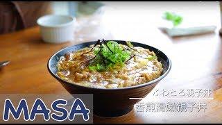 香煎滑嫩親子丼做法/ oyako don《MASAの料理ABC》