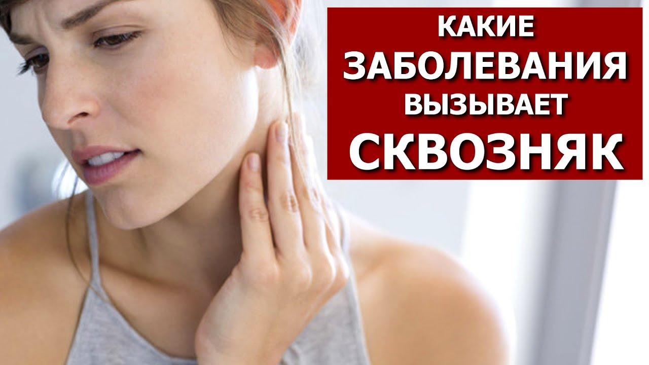 Чем Опасен для Здоровья Сквозняк? (Это Важно Знать). Какие Заболевания Вызывает Сквозняк?
